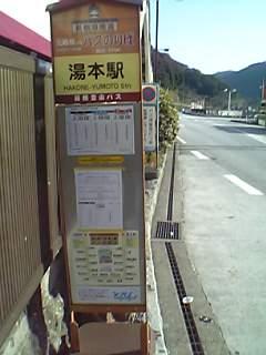 危険なバス停