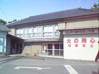 消防団の集会所
