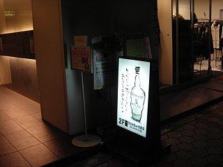 日比谷Bar 目黒店