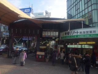 熱海の駅前